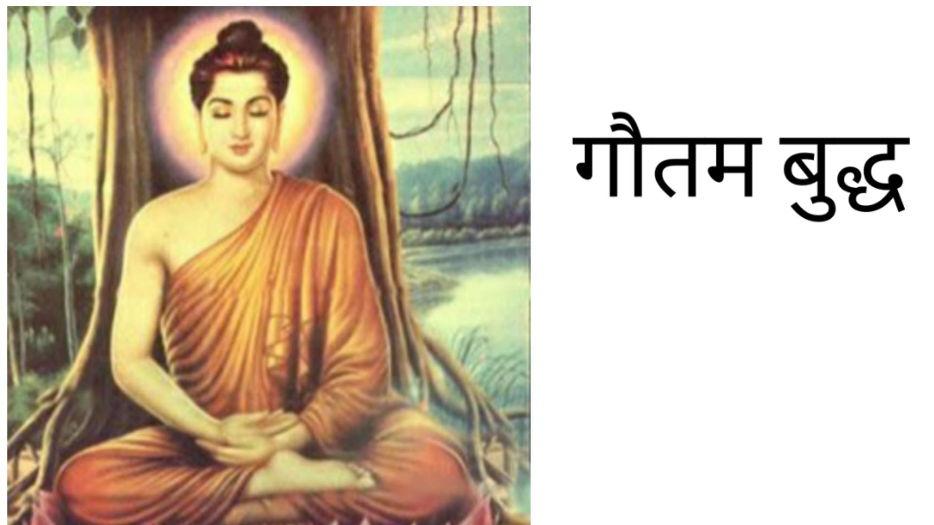 Baudh Dharm History Notes
