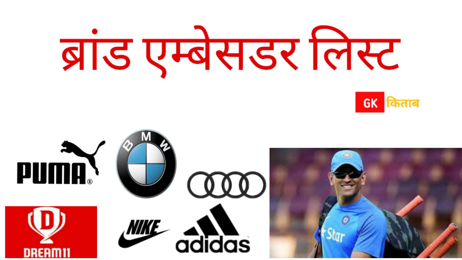 Brand ambassador list in Hindi