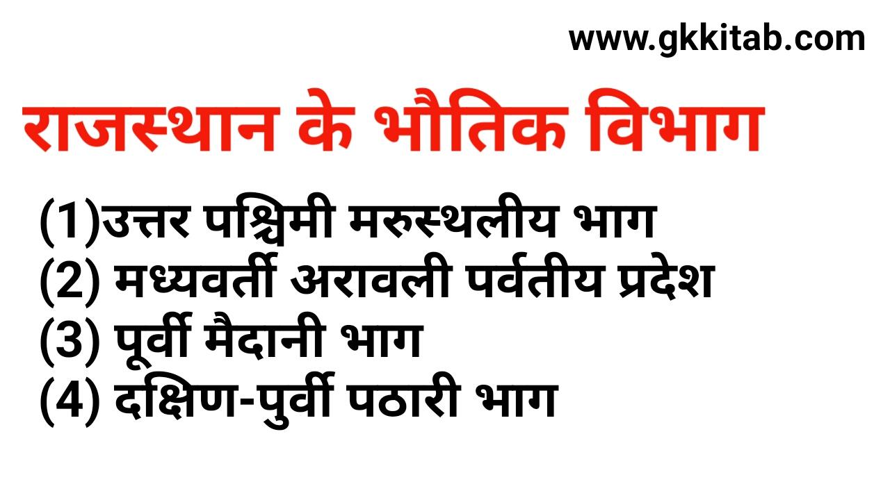 Rajasthan Ke Bhotik Pradesh