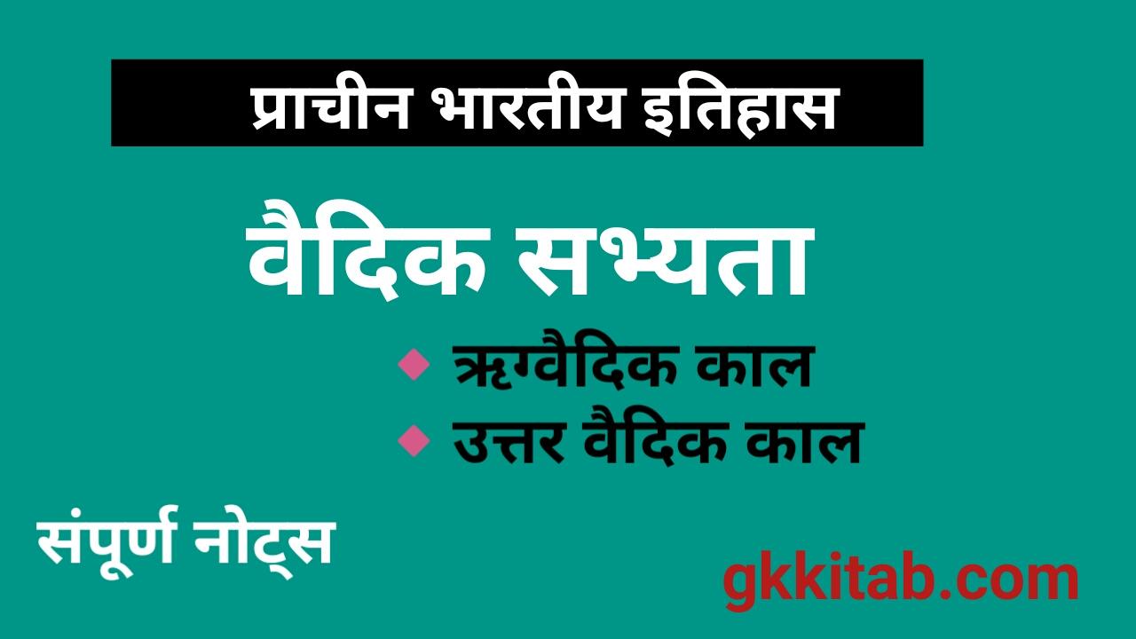vaidik sabhyata in hindi
