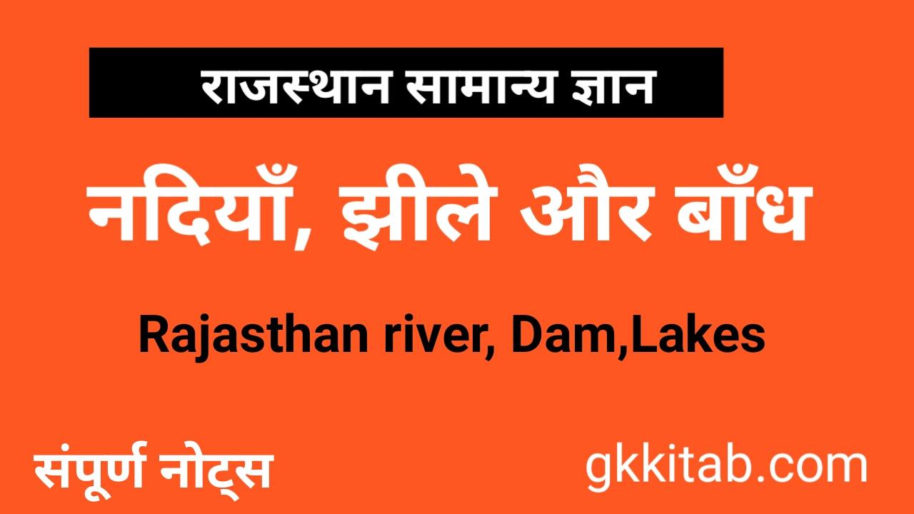 Rajasthan ki nadiya ,River,Dam,Lakes ,Map GK in Hindi