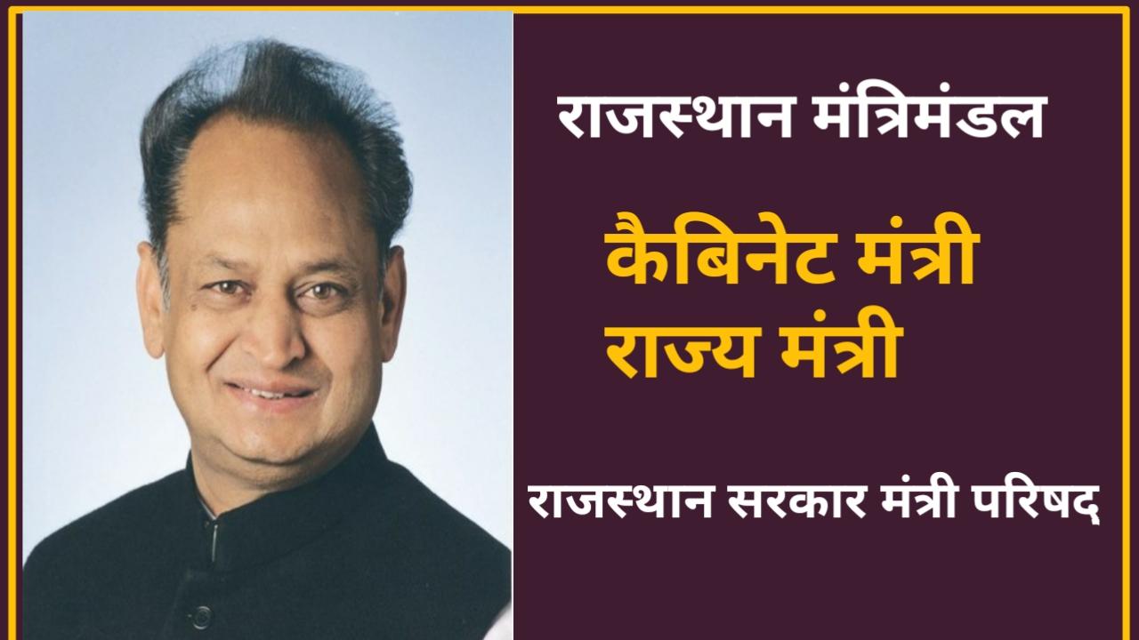 Rajasthan mantrimandal in Hindi