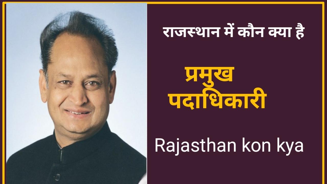 Rajasthan me Kon Kya list in Hindi