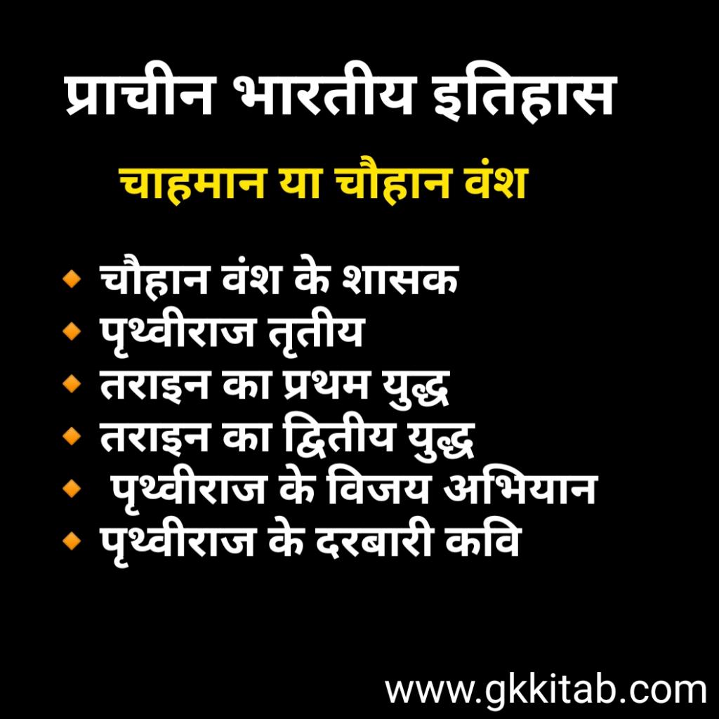 Chauhan Vansh History in Hindi