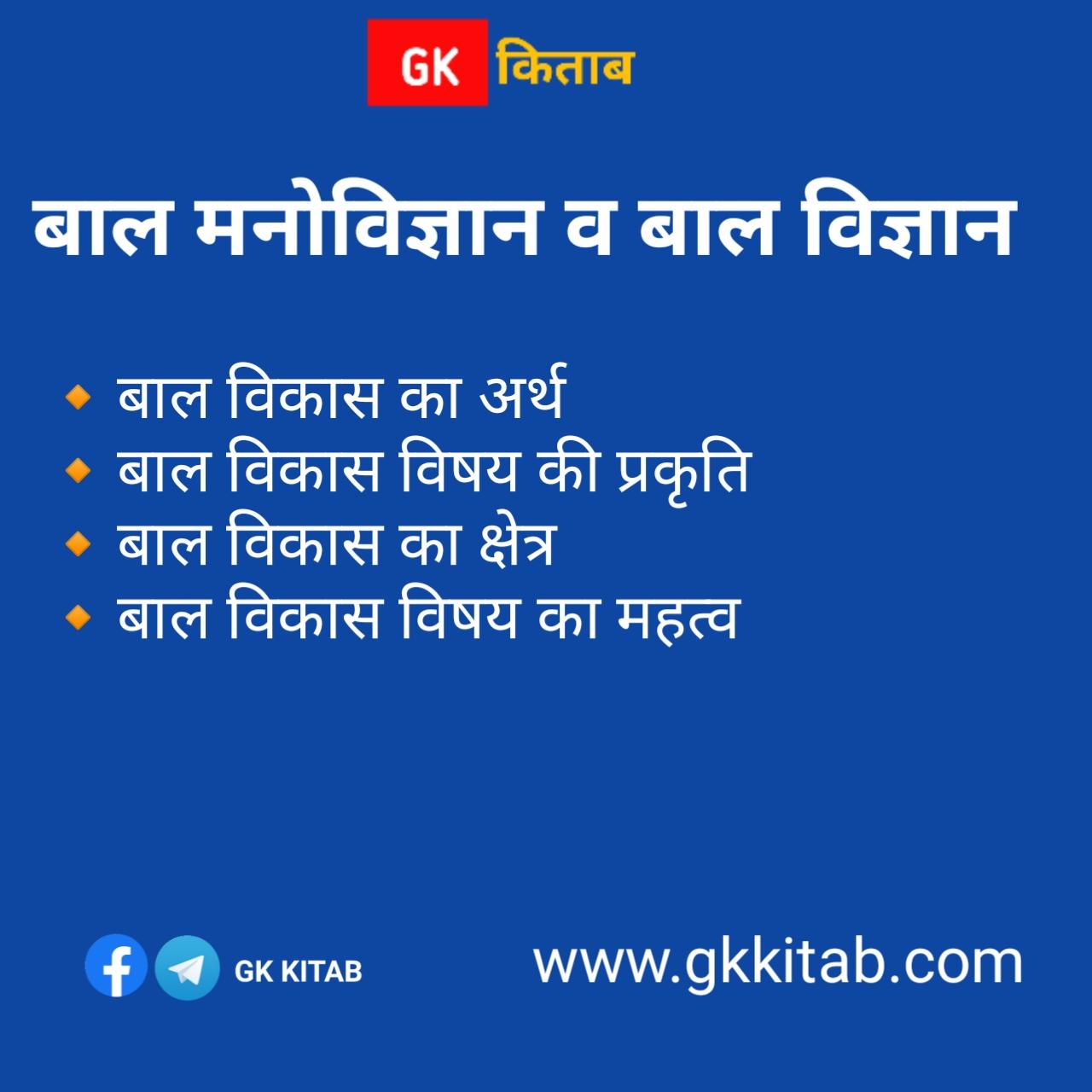 Child psychology in Hindi
