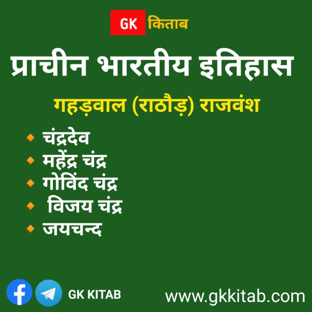 Gahadval Rajvansh