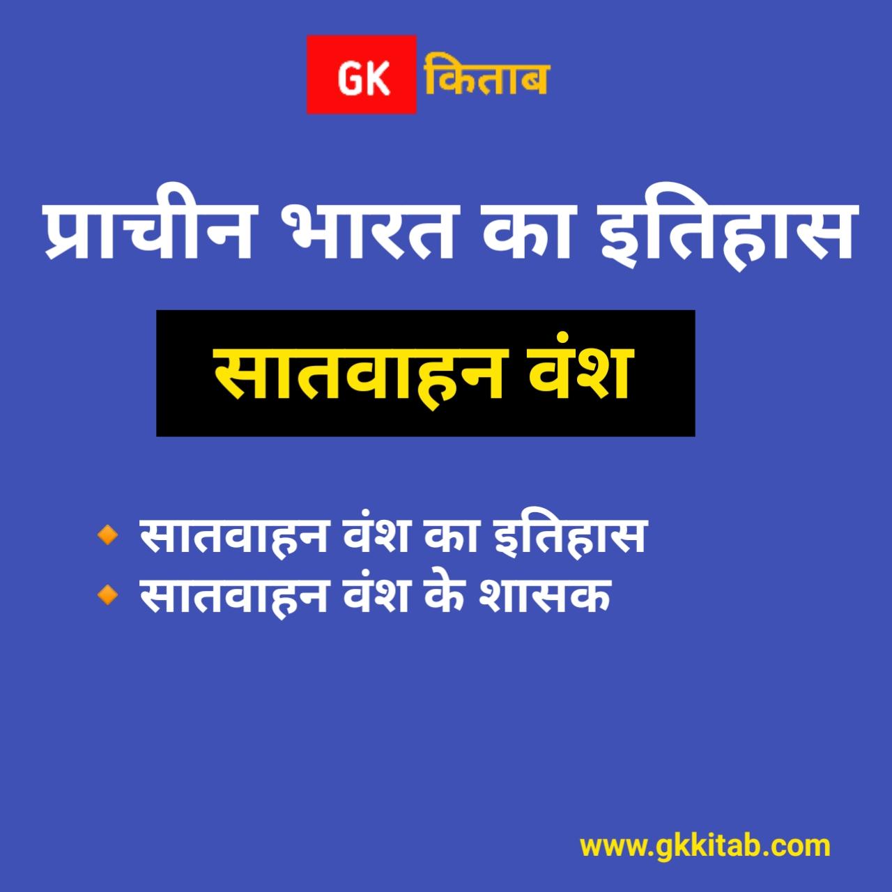 Satavahana Dynasty in Hindi