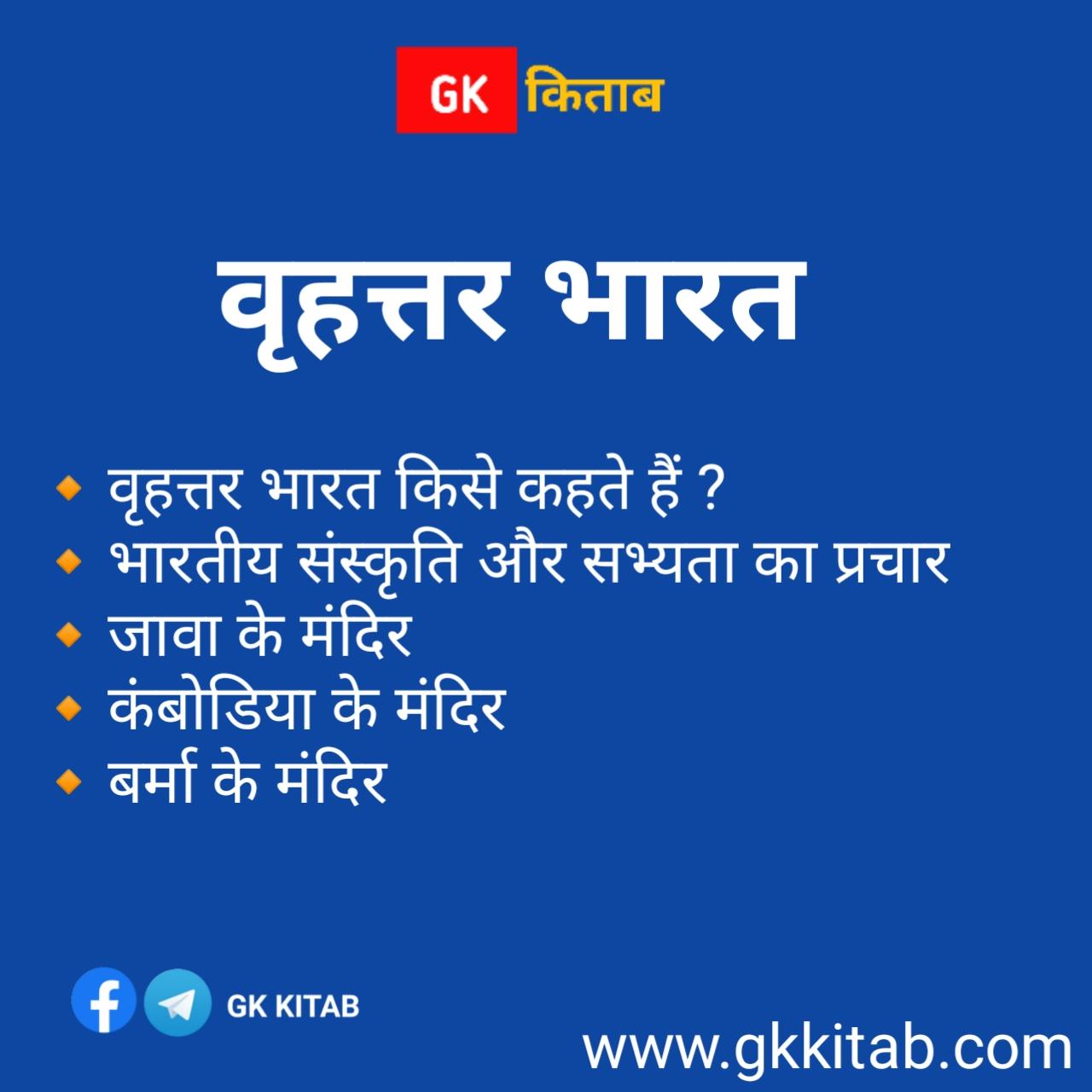 Vrhattar Bharat kise kahate Hain