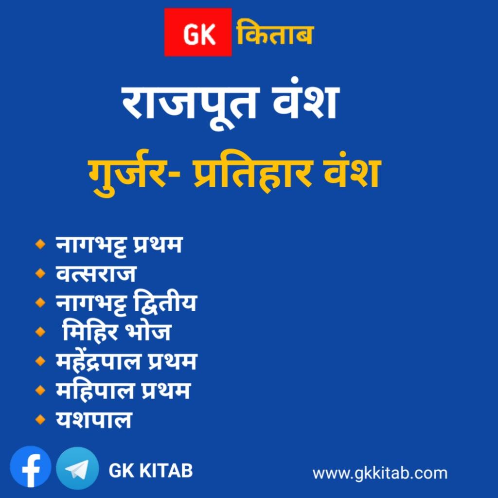Gurjar Pratihar Vansh History in Hindi