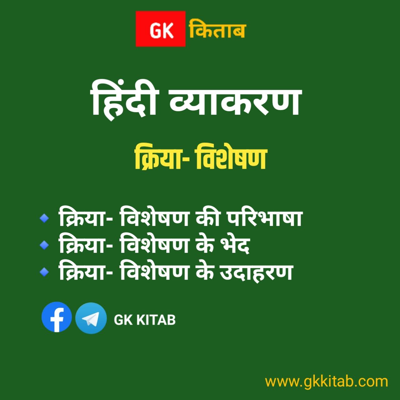 kriya visheshan in Hindi