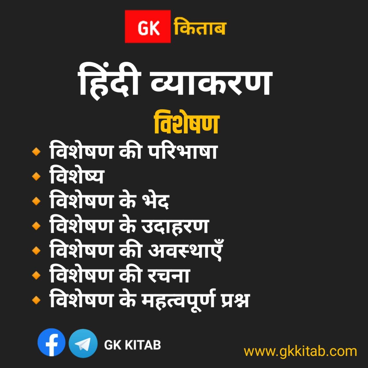Visheshan in Hindi