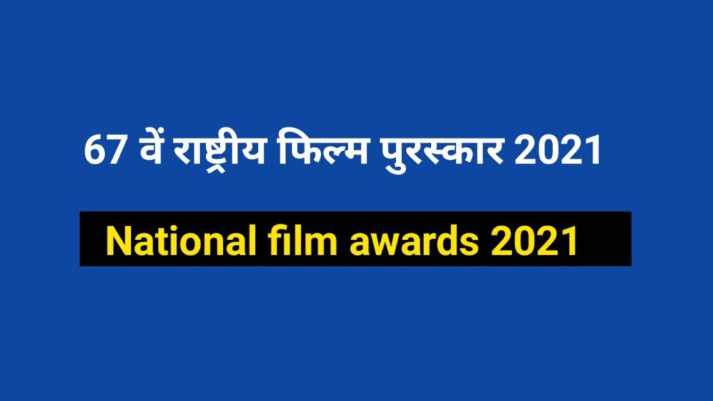 67th National Film Awards 2021 Winner list in Hindi
