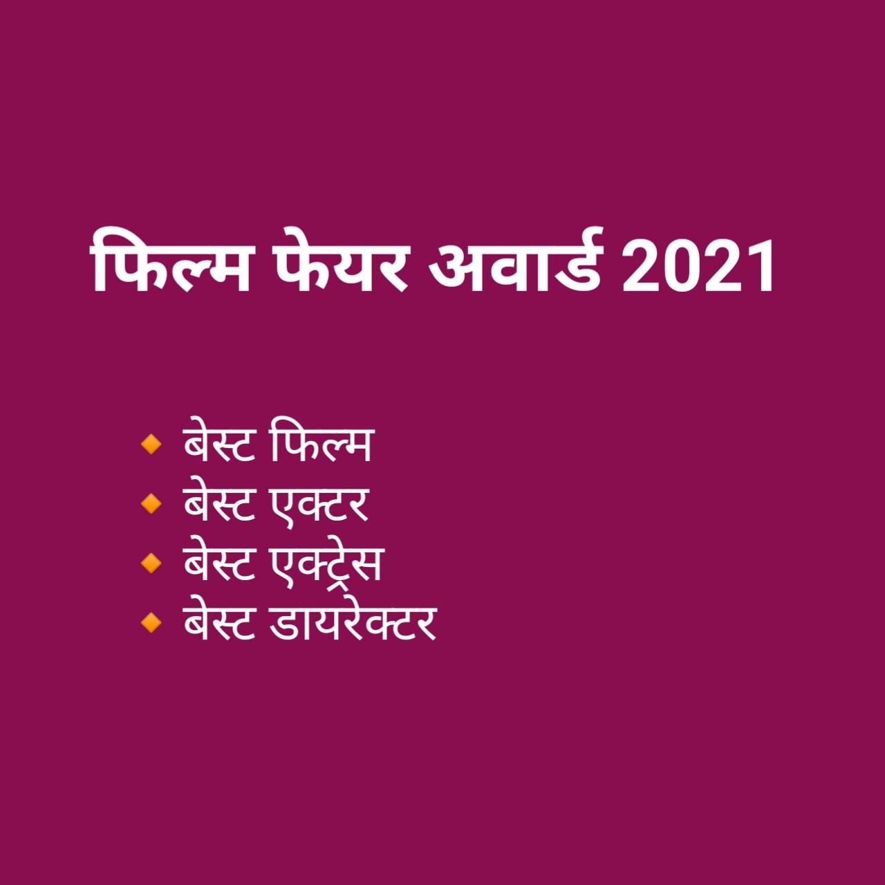 66th Filmfare Awards 2021 Winner list in Hindi