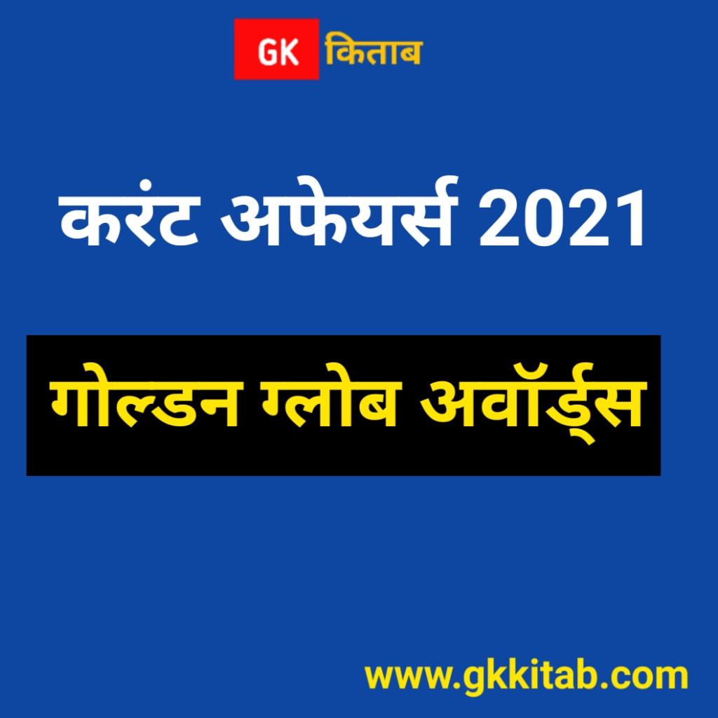 Golden Globe 2021 Awards List in Hindi