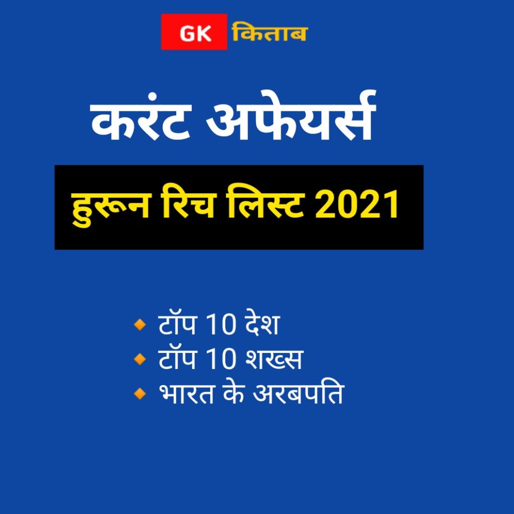 Hurun Rich List 2021 in Hindi