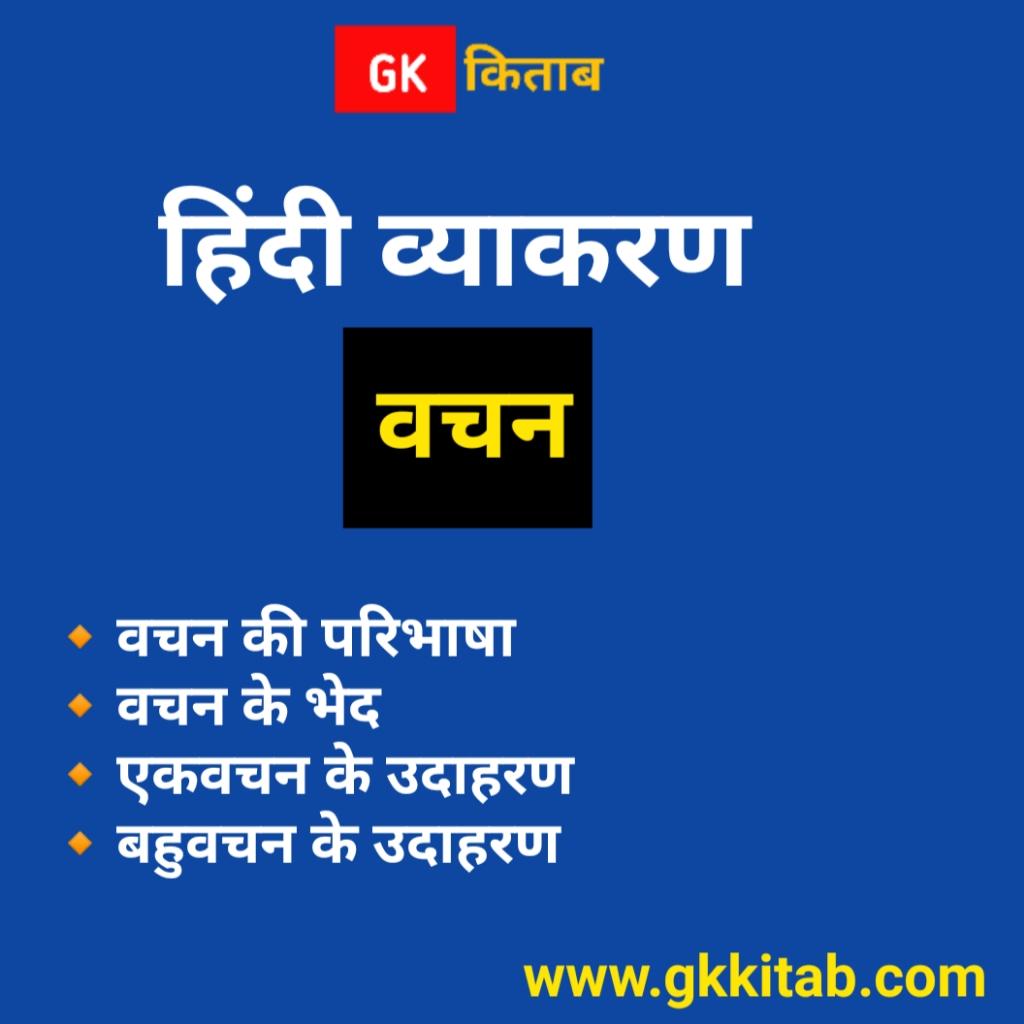 Vachan Hindi