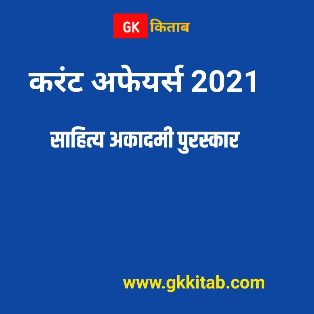 sahitya akademi puraskar 2020 list in Hindi