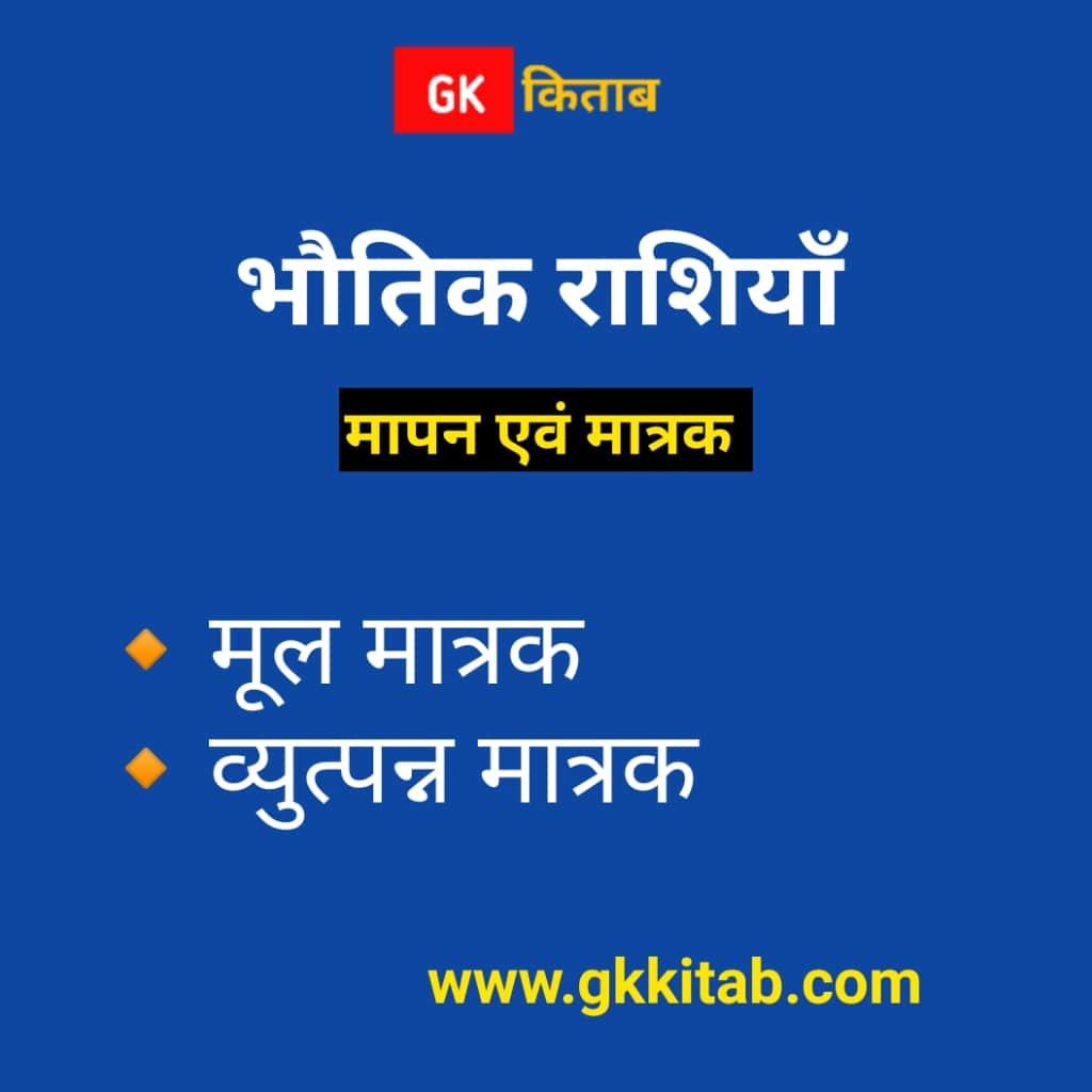 Units of Measurement in Hindi
