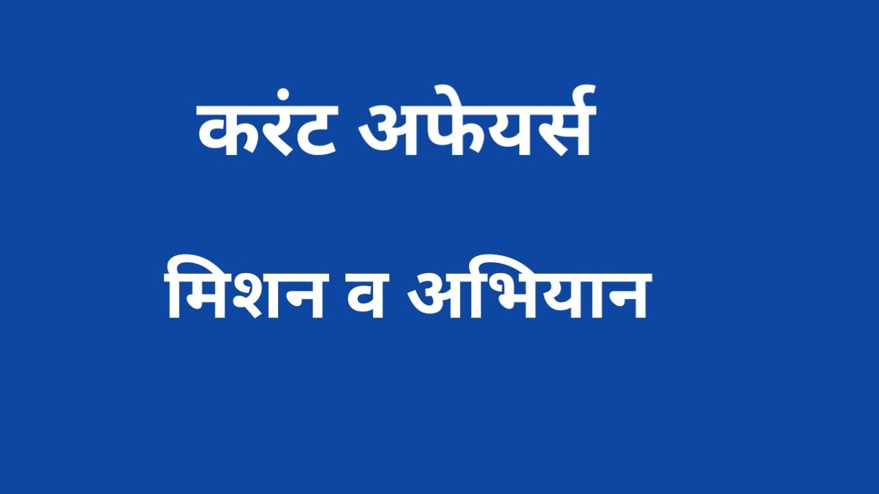Mission Aur Abhiyan in Hindi 2021