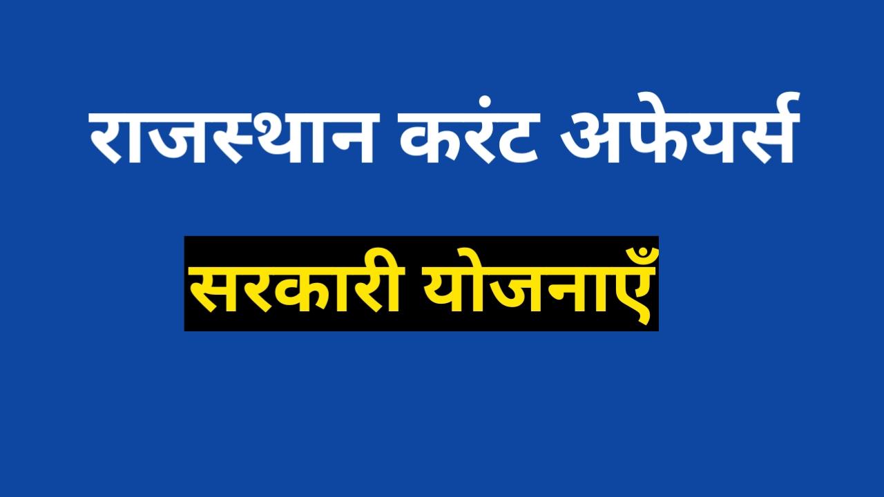 Rajasthan sarkar ki pramukh yojanaen in Hindi 2021
