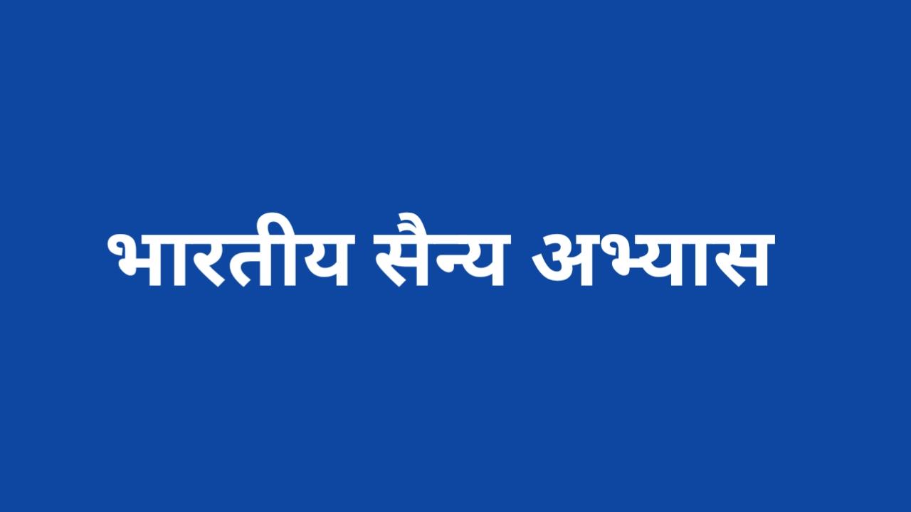 Senya Abhyas List in Hindi