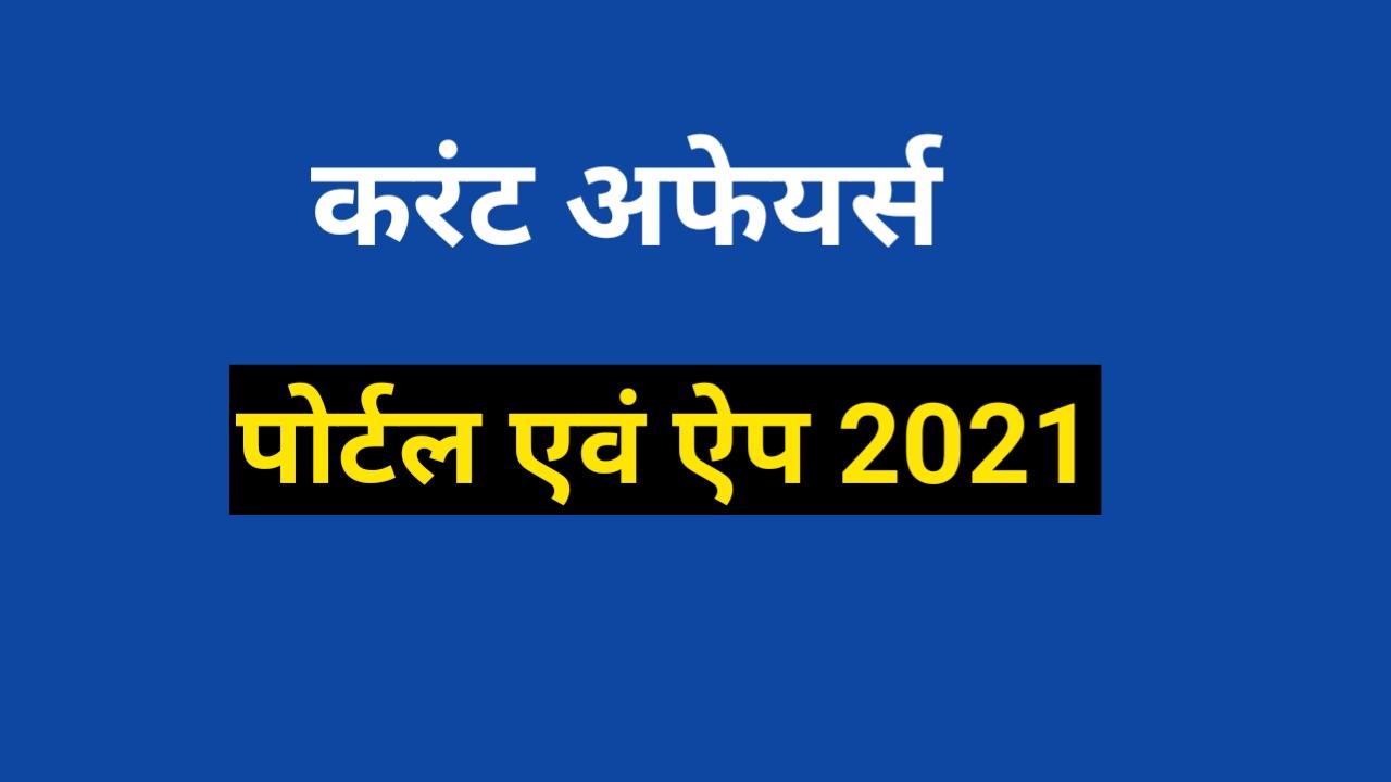 Portal and App 2021 in Hindi