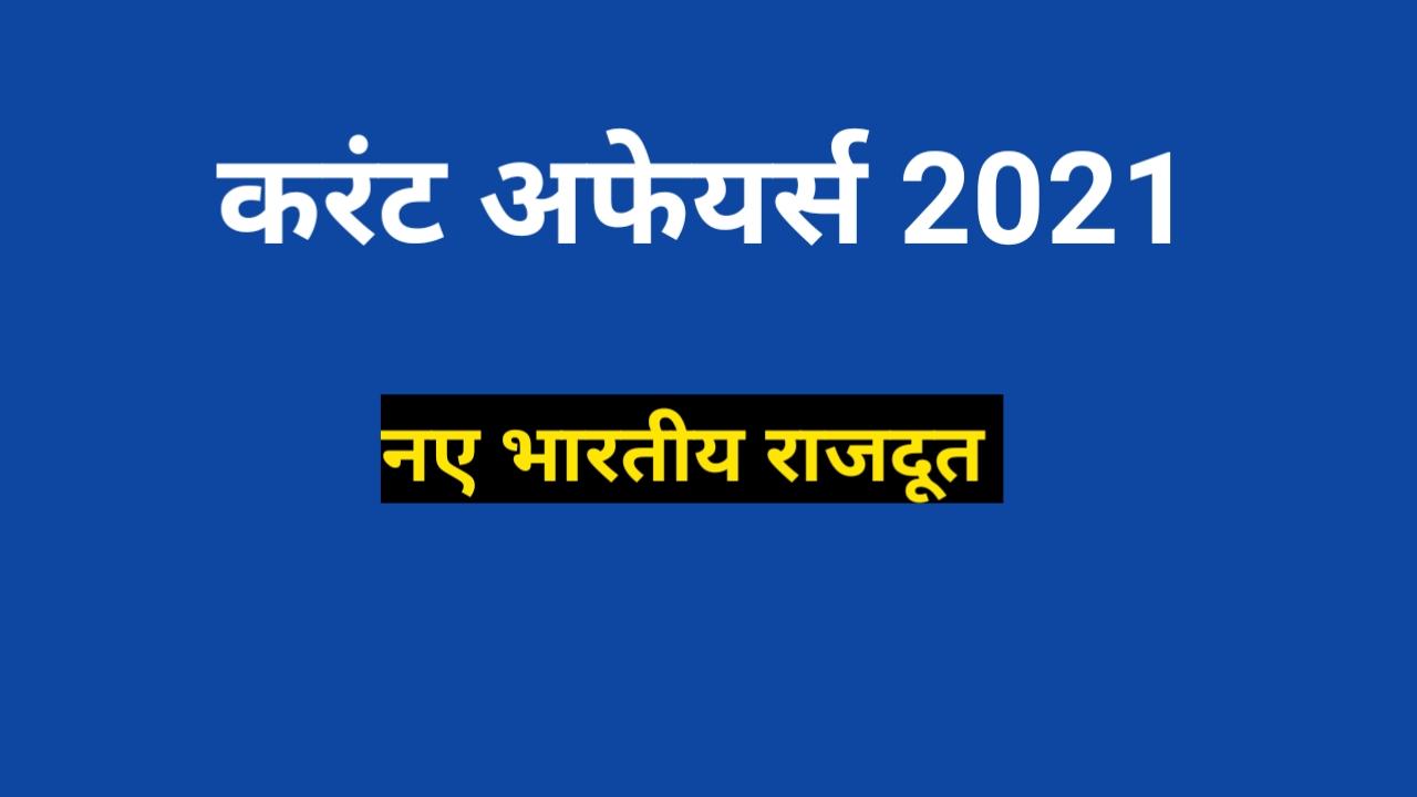 Indian ambassador in Hindi