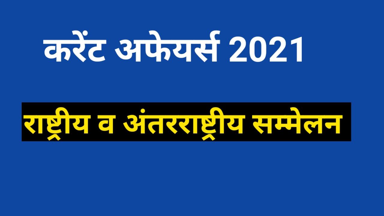 important summits 2021 list in hindi