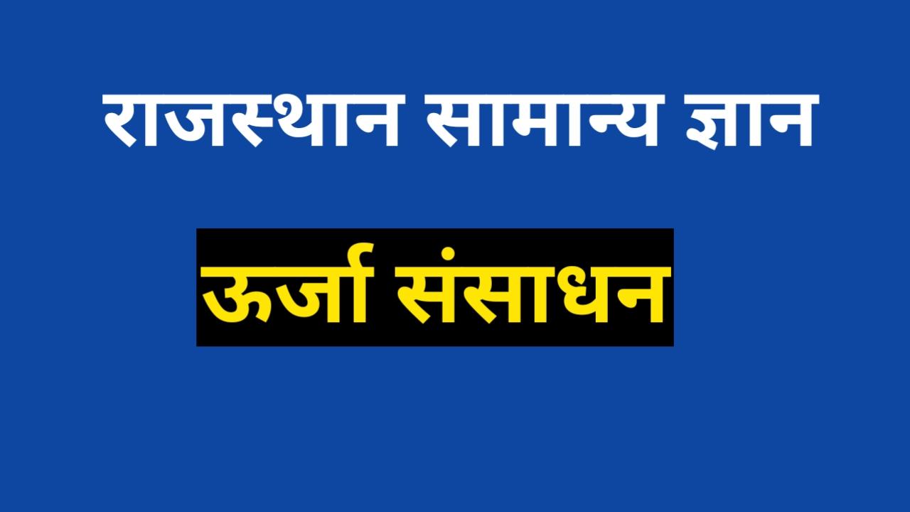 Rajasthan ke urja sansadhan