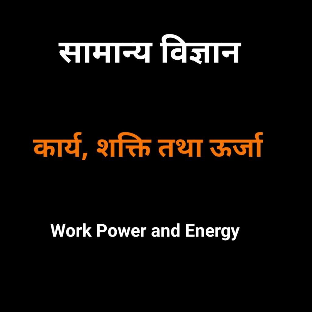 Work, Power and Energy ki Paribhasha