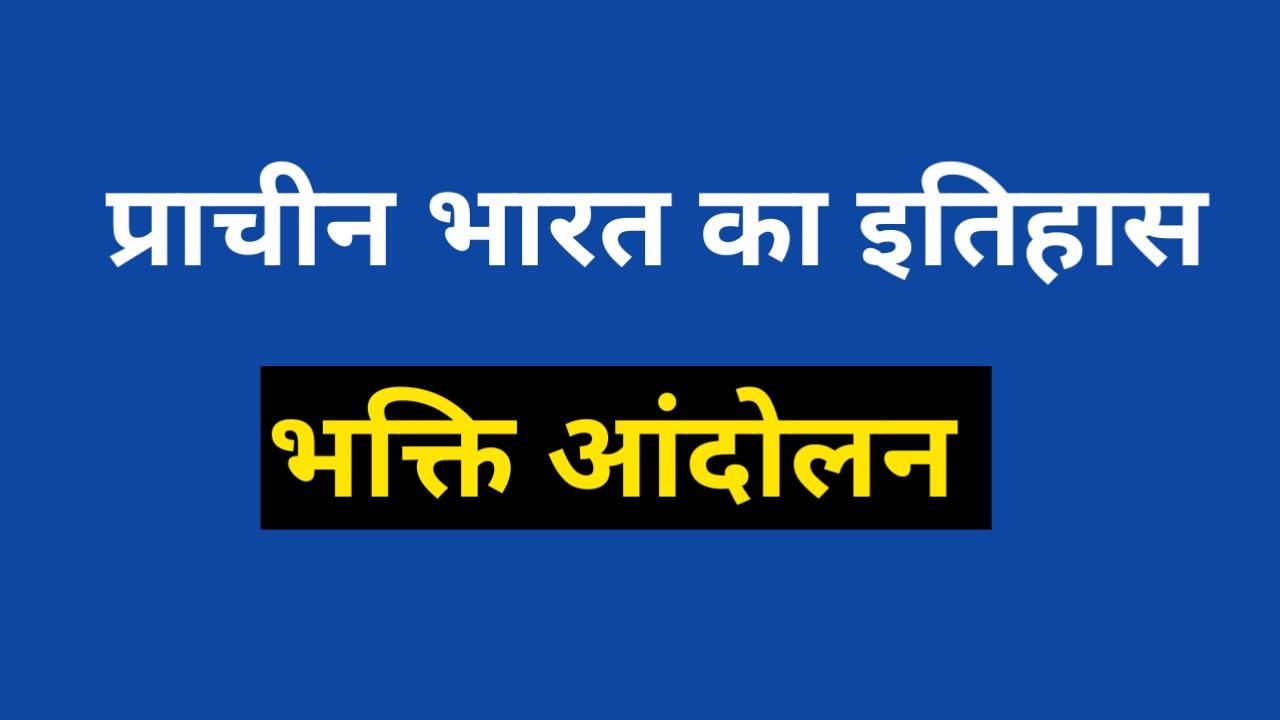 Bhakti Movement Notes in Hindi