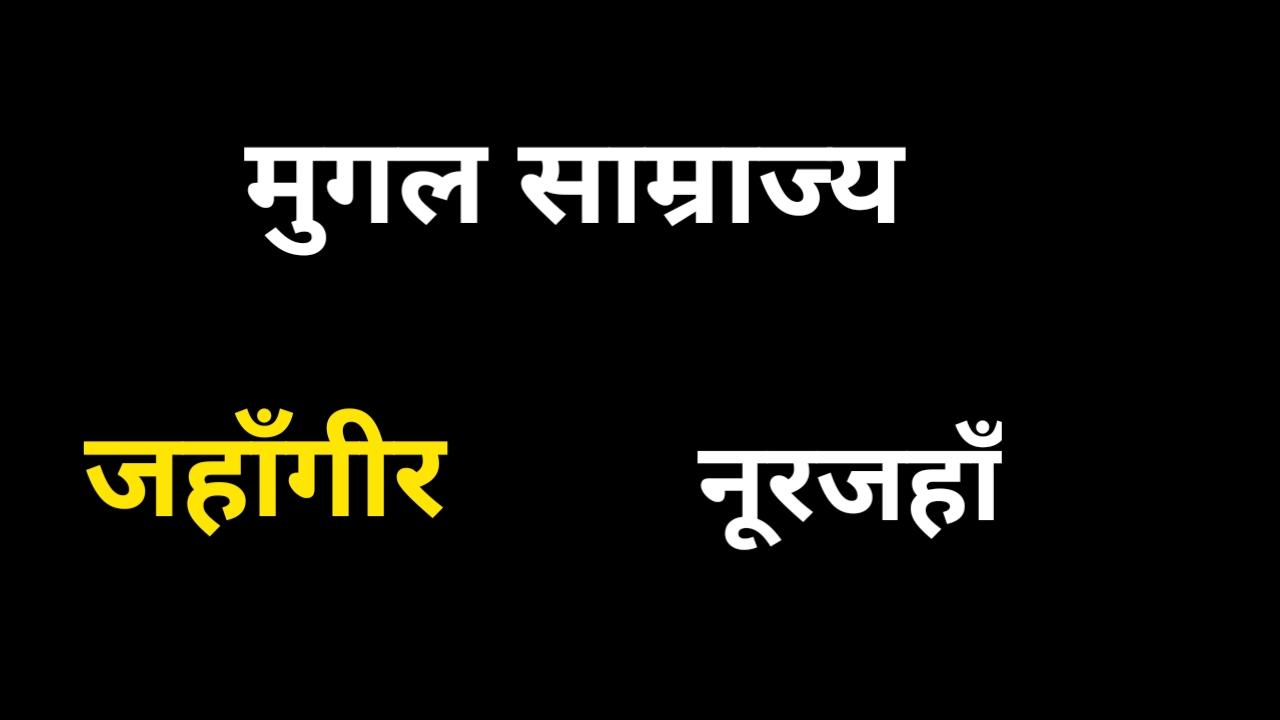 सम्राट जहाँगीर