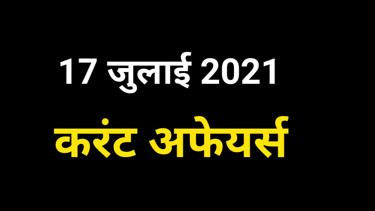 17 July 2021 Current Affairs in Hindi