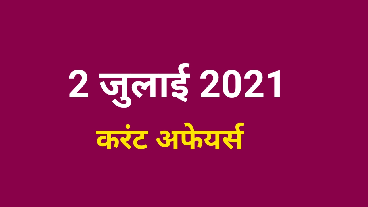 2 July 2021 current affairs in Hindi