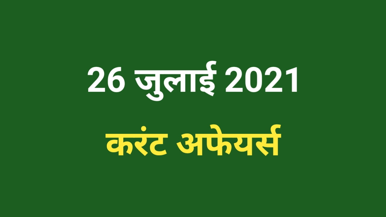 26 July 2021 Current Affairs in Hindi