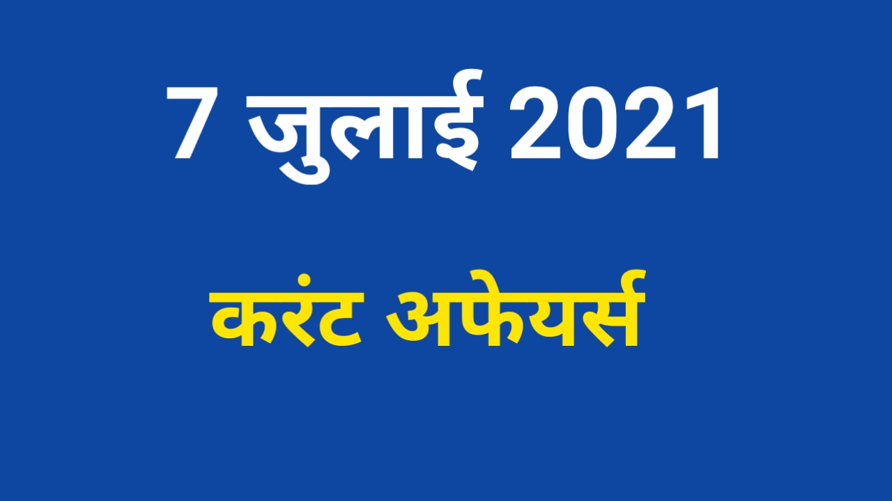 7 July 2021 Current Affairs in Hindi
