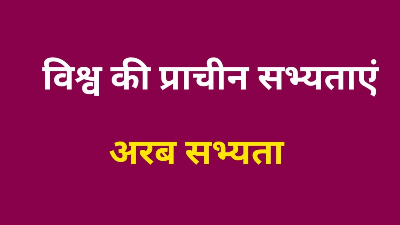Arab Sabhyata in Hindi