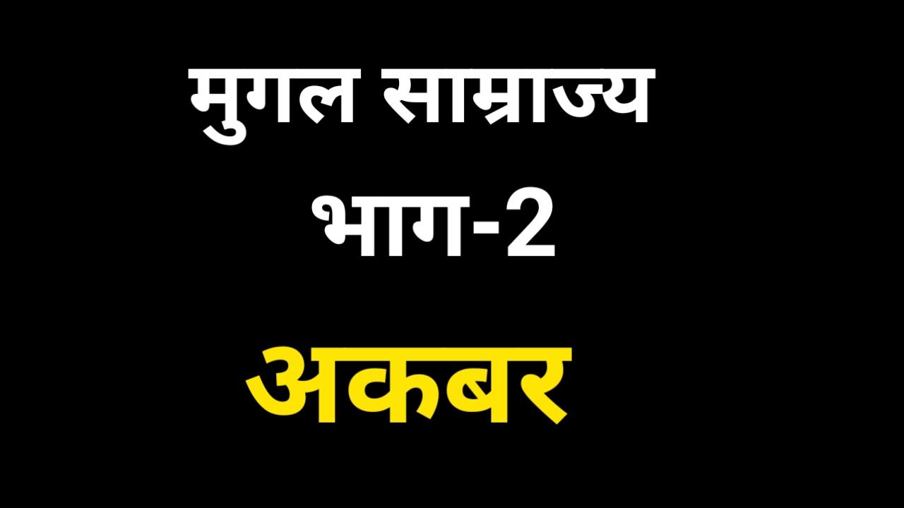 Mugal Kal History in Hindi