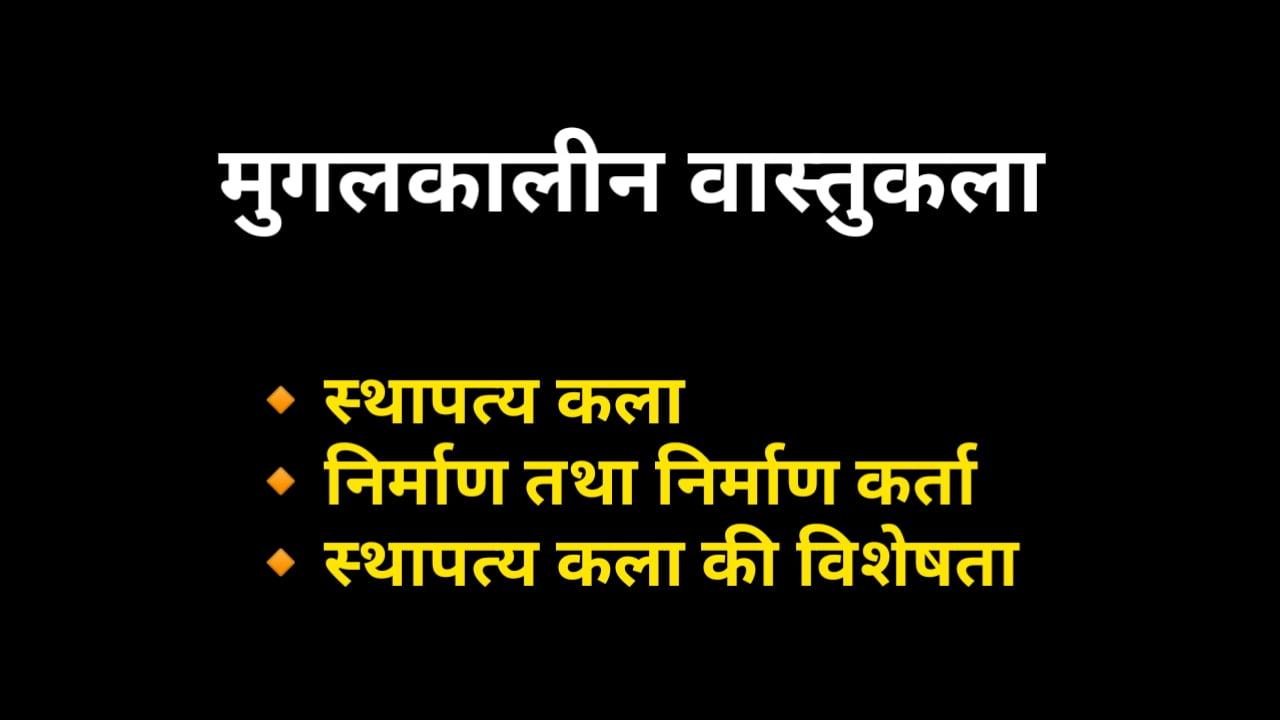 Mugalkalin Sthapatya Kala in Hindi