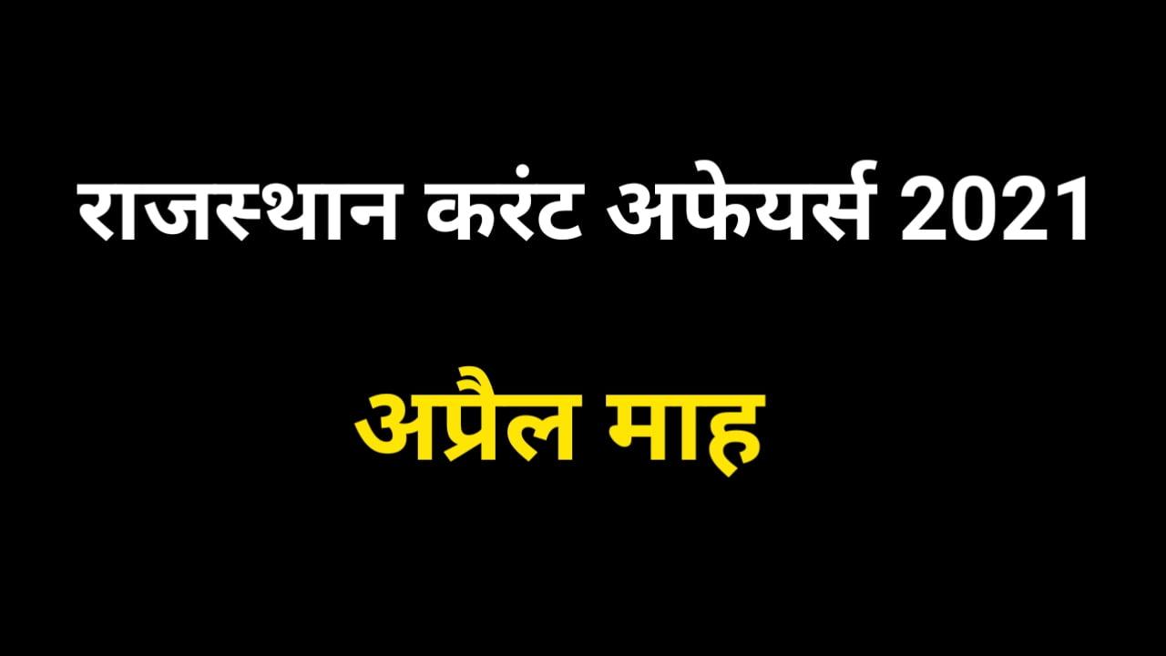 Rajasthan Current Affairs in Hindi April 2021