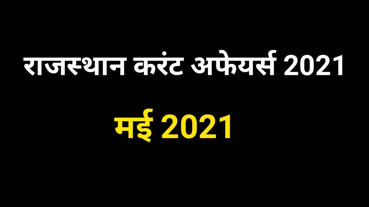 Rajasthan Current Affairs in Hindi May 2021