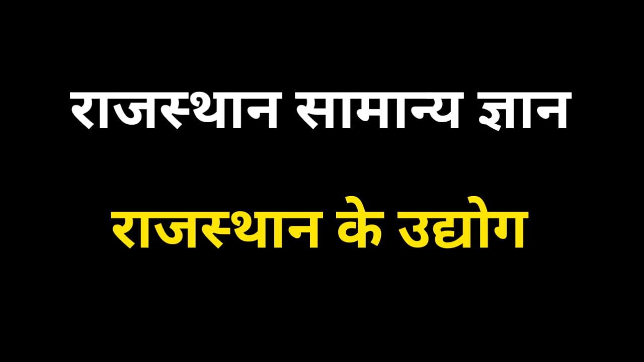 Rajasthan ke Udyog