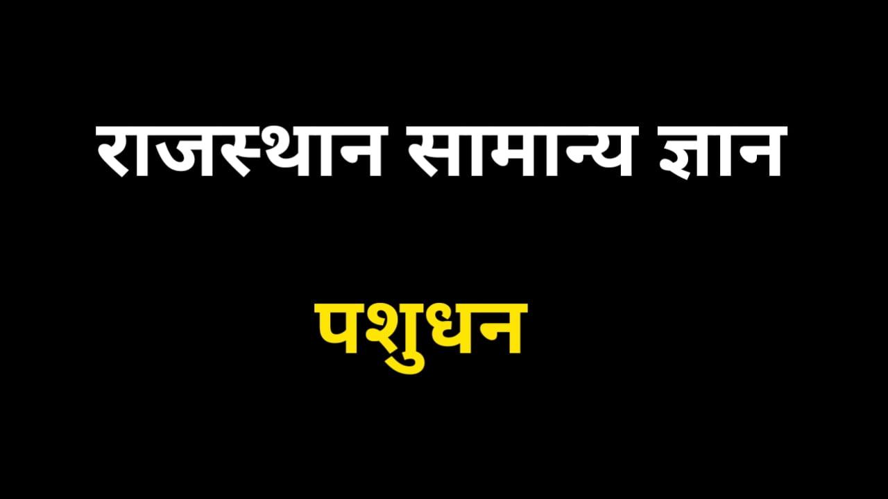 Rajasthan Pashudhan gk in Hindi