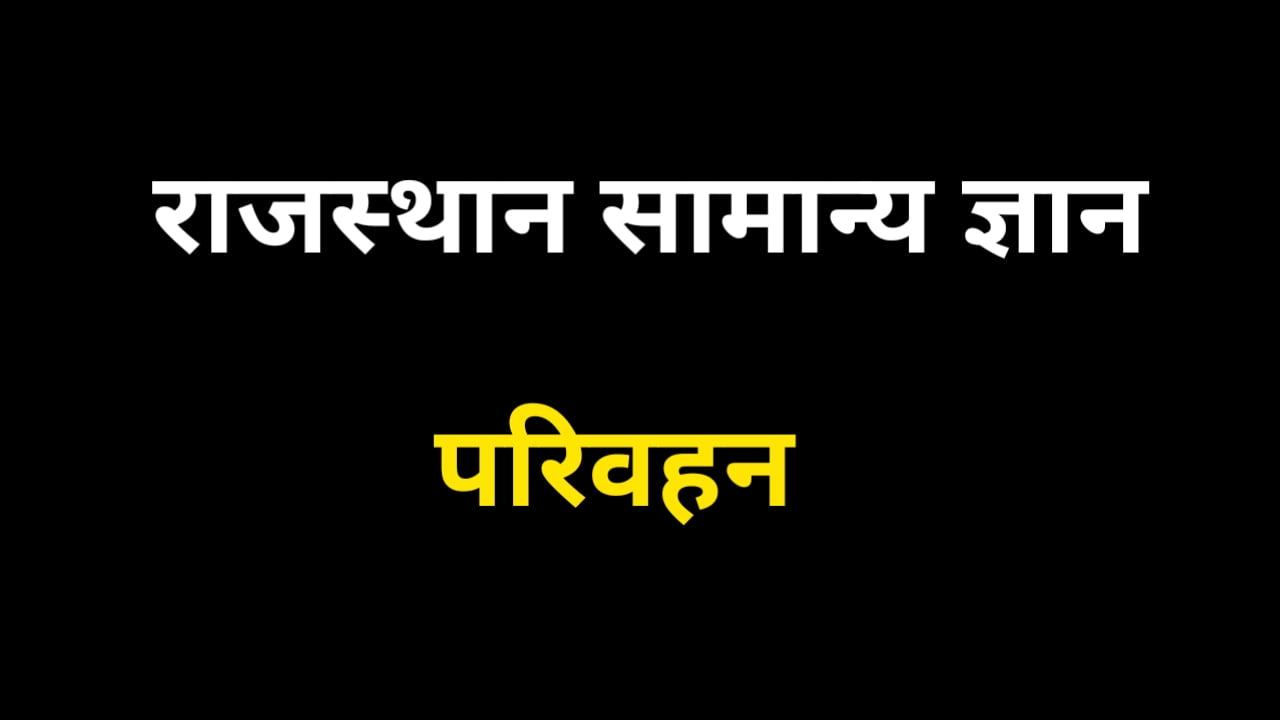 Rajasthan mein parivahan