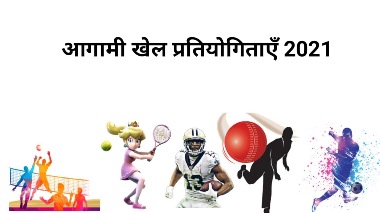 aagami Khel pratiyogita list in Hindi 2021