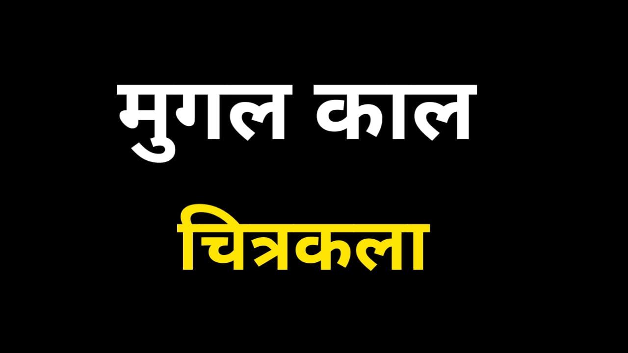 Mugalkalin Chitrakala in Hindi