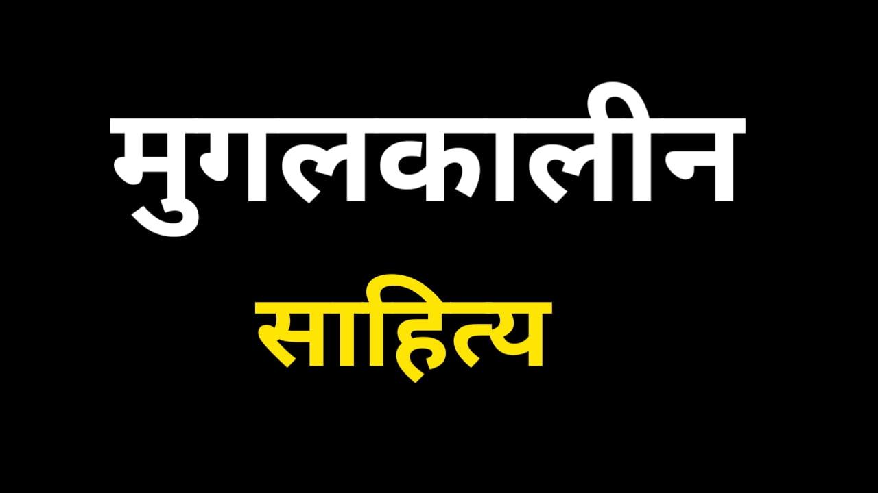 Mugalkalin Sahitya in Hindi