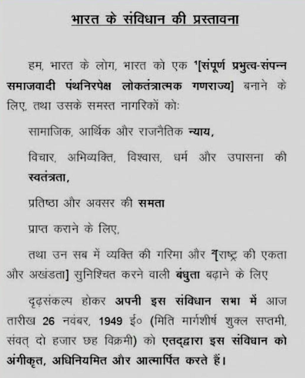 भारतीय संविधान की उद्देशिका अथवा प्रस्तावना