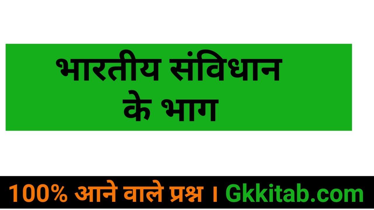 भारतीय संविधान के भाग