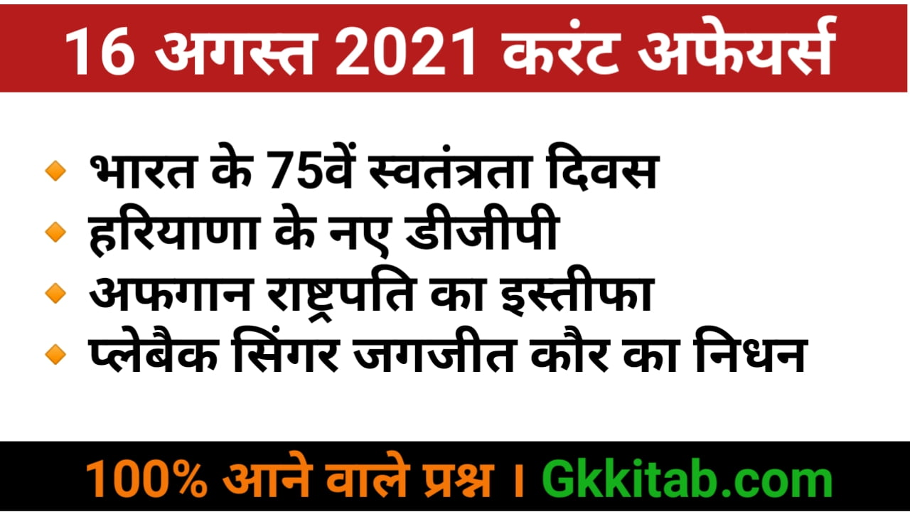 16 August 2021 Current Affairs in Hindi